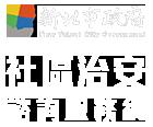 新北市社區治安諮詢服務網